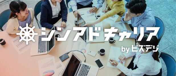 シンアドキャリア by ビズデジ